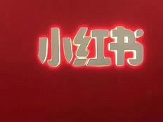 【科技早报】小红书开始整改,暴风集团称冯鑫因涉嫌行贿被拘留