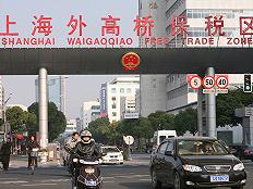 财经24小时 | 中国将增设46个跨境电商综合试验区