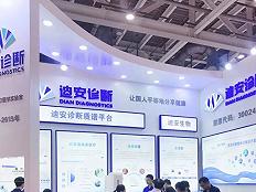 迪安诊断雪上加霜:旗下公司卷入重庆一医院两中层受贿案