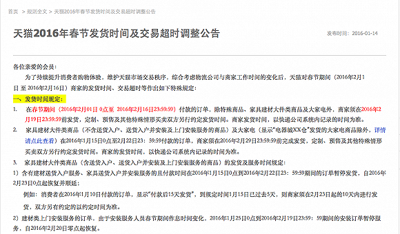 春节电商物流比拼 天猫歇菜 国美在线 京东暗战上演