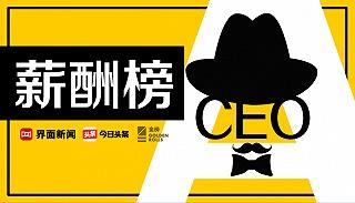 2018界面中国A股上市公司CEO薪酬榜发布,刚刚上市的药明康德总裁一举夺魁