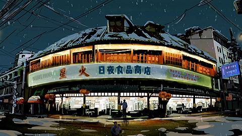 【箭厂视频】欢迎光临50年不打烊的星火日夜商店