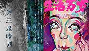 影讯 | 王学兵《冥王星时刻》定档1207 《舌尖》导演新作《生活万岁》1127上映