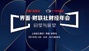 报名 | 2018【界面•财联社财经年会】将在京举办,共话开放求进与创新未来