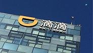 滴滴宣布组织架构调整:成立网约车平台公司