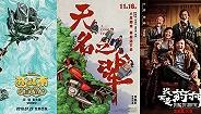 2018净票房电影Top榜:《药神》第一《无名之辈》第九