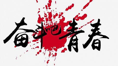 新华社评论员:把青春奋斗融入时代主题