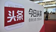【文娱早报】今日头条推出联合制片人计划 中国最大音乐版权公司太合音乐启动IPO
