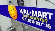 6月刚过半,沃尔玛已关掉了5家店