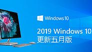 ?#28828;?| 2019 Windows 10迎来5月版系统更新