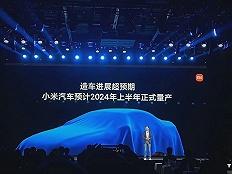 雷军:小米造车进展远超预期,汽车将于2024年正式量产