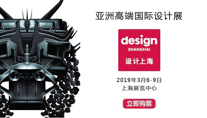 """亚洲高端国际设计展2019 """"设计上海"""""""