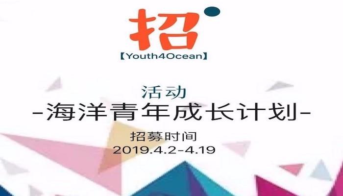活动招募 | Youth4Ocean海洋青年成长计划