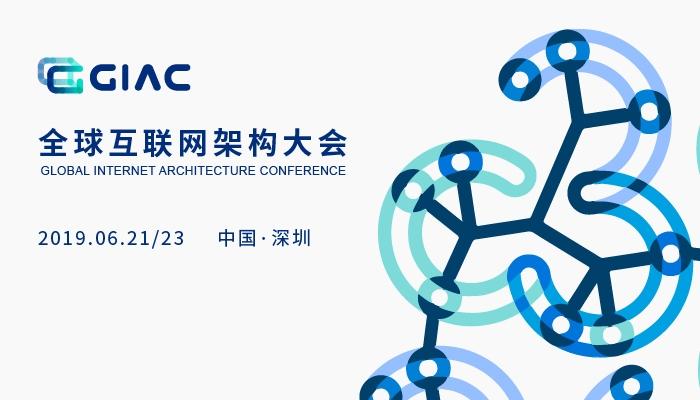 深圳 | 2019GIAC全球互联网架构大会