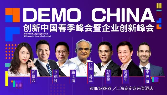 上海   2019创新中国春季峰会暨企业创新峰会