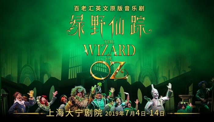 百老汇英文原版《绿野仙踪》即将来到上海!