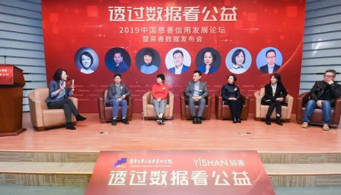 """北京   """"2019中国慈善信用发展论坛暨易善数据发布会"""""""
