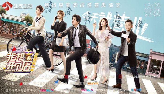《我想开个店》上演5强争夺战,郭京飞中途离场惊呆众人