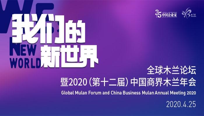 2020全球木兰论坛即将召开