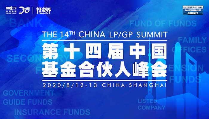 第十四届中国基金合伙人峰会