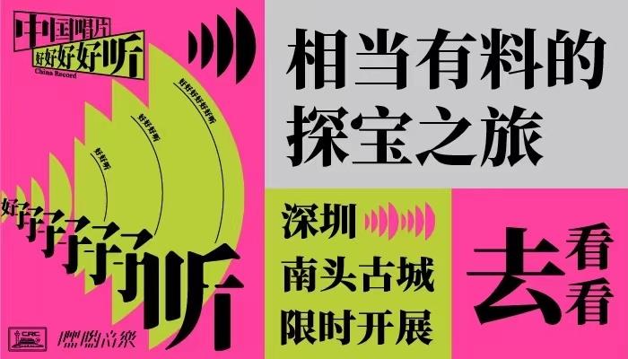 """""""中国唱片好好好好听""""特展"""