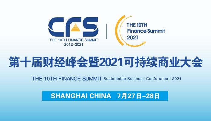 2021第十届中国财经峰会
