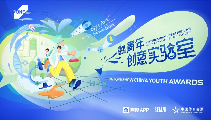 2021 ONE SHOW中华青年创意奖第二季海选命题发布